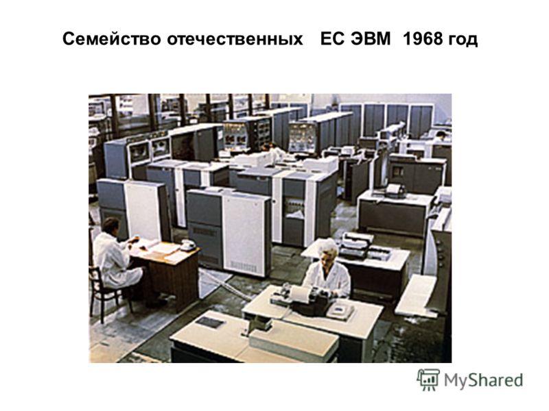 Семейство отечественных ЕС ЭВМ 1968 год