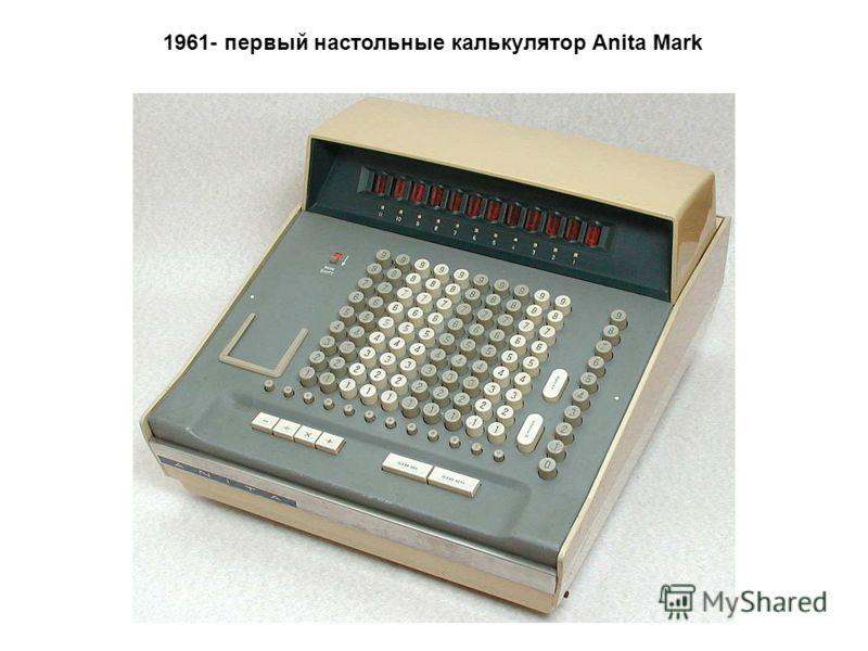 1961- первый настольные калькулятор Anita Mark