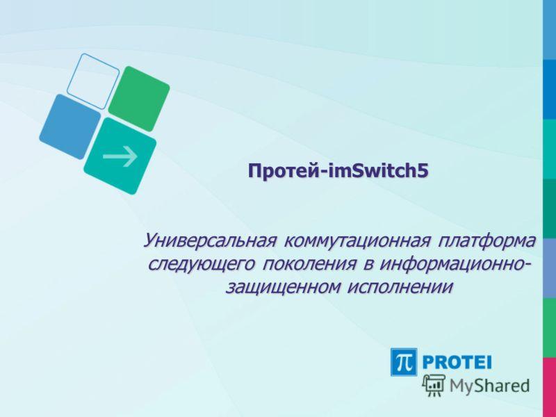 Протей-imSwitch5 Универсальная коммутационная платформа следующего поколения в информационно- защищенном исполнении
