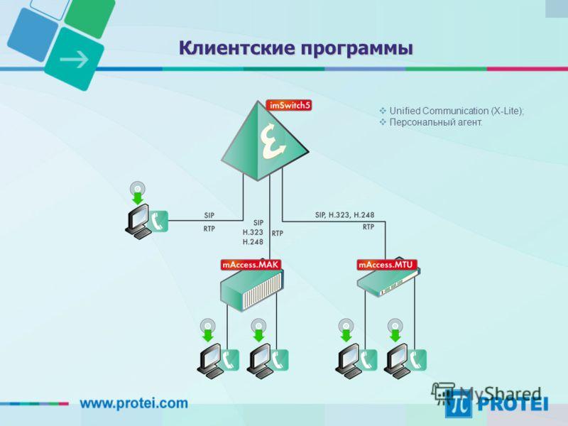 Unified Communication (X-Lite); Персональный агент. Клиентские программы