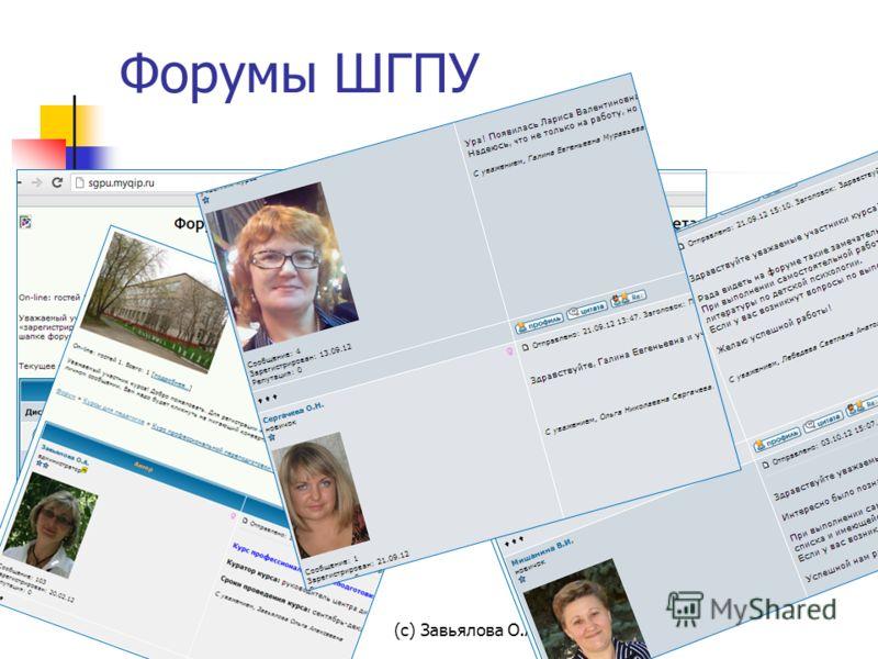 Форумы ШГПУ (с) Завьялова О.А., 2013