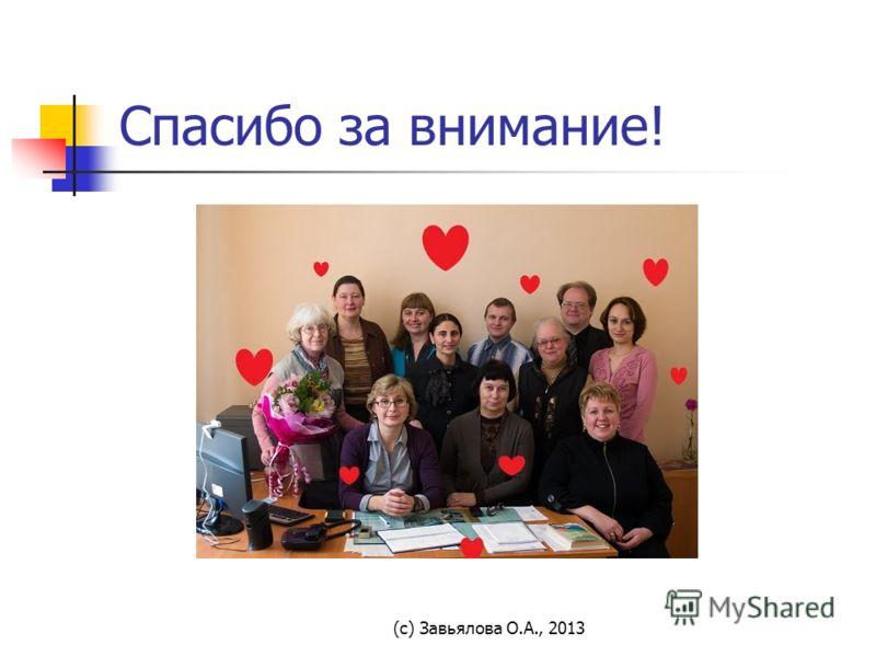 Спасибо за внимание! (с) Завьялова О.А., 2013