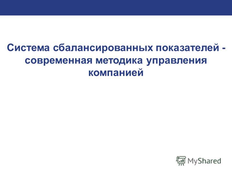 SAP AG 2002 Реализация стратегии_BSC.PPT (Юлия Кудрявцева) / 1 Система сбалансированных показателей - современная методика управления компанией
