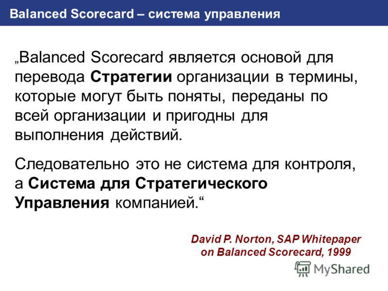 SAP AG 2002 Реализация стратегии_BSC.PPT (Юлия Кудрявцева) / 17 Balanced Scorecard – система управления Balanced Scorecard является основой для перевода Стратегии организации в термины, которые могут быть поняты, переданы по всей организации и пригод