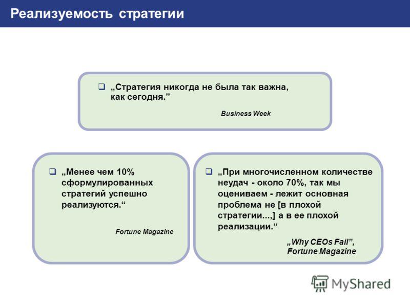 SAP AG 2002 Реализация стратегии_BSC.PPT (Юлия Кудрявцева) / 5 Реализуемость стратегии qПри многочисленном количестве неудач - около 70%, так мы оцениваем - лежит основная проблема не [в плохой стратегии...,] а в ее плохой реализации. Why CEOs Fail,