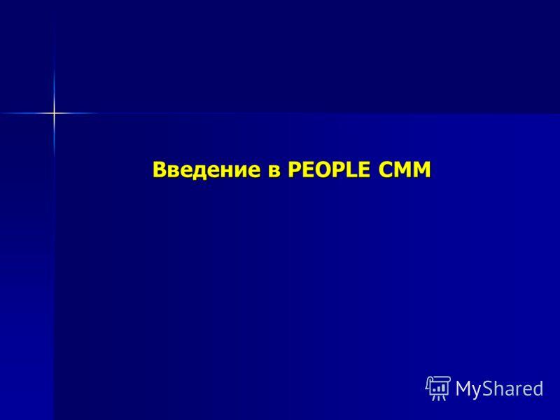 Введение в PEOPLE CMM Введение в PEOPLE CMM