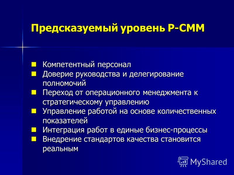 Предсказуемый уровень P-CMM Компетентный персонал Компетентный персонал Доверие руководства и делегирование полномочий Доверие руководства и делегирование полномочий Переход от операционного менеджмента к стратегическому управлению Переход от операци