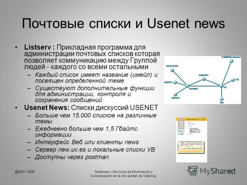 Почтовые списки и Usenet news Listserv : Прикладная программа для администрации почтовых списков которая позволяет коммуникацию между Группой людей - каждого со всеми остальными –Каждый список имеет название (имейл) и посвящен определенной теме –Суще