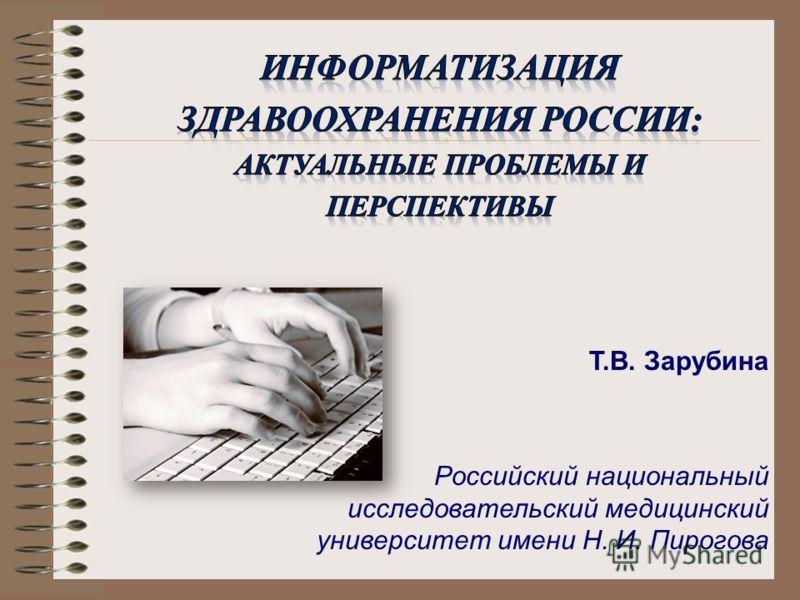 Т.В. Зарубина Российский национальный исследовательский медицинский университет имени Н. И. Пирогова
