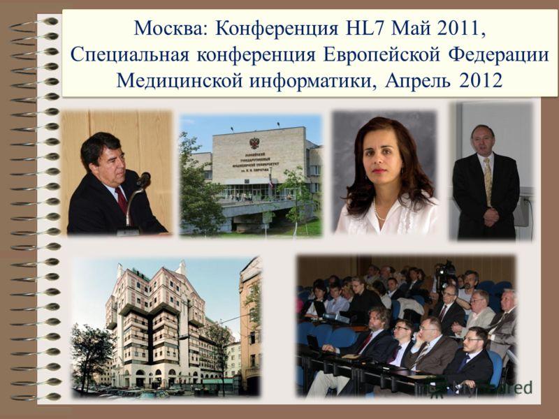 Москва: Конференция HL7 Май 2011, Специальная конференция Европейской Федерации Медицинской информатики, Апрель 2012