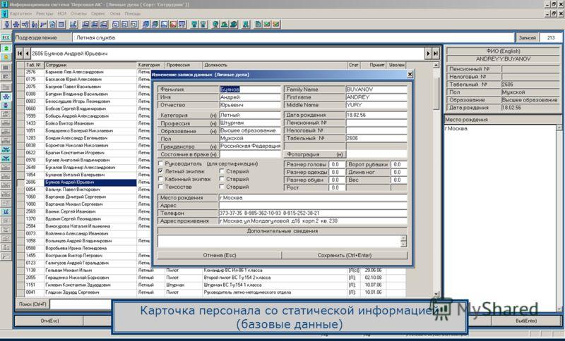 Карточка персонала со статической информацией (базовые данные)