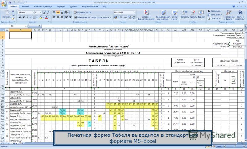 Печатная форма Табеля выводится в стандартном формате MS-Excel