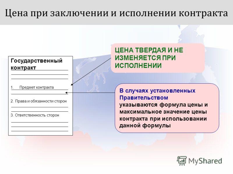В случаях установленных Правительством указываются формула цены и максимальное значение цены контракта при использовании данной формулы Государственный контракт 1.Предмет контракта 2. Права и обязанности сторон 3. Ответственность сторон ЦЕНА ТВЕРДАЯ
