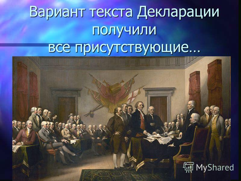 Вариант текста Декларации получили все присутствующие…