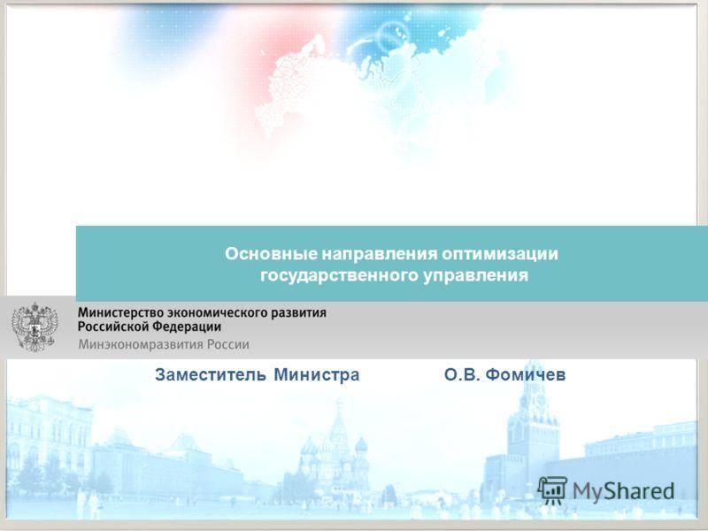 Основные направления оптимизации государственного управления Заместитель Министра О.В. Фомичев