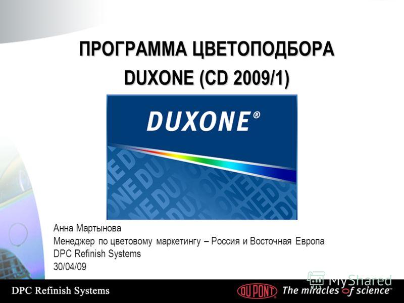 ПРОГРАММА ЦВЕТОПОДБОРА DUXONE (CD 2009/1) Анна Мартынова Менеджер по цветовому маркетингу – Россия и Восточная Европа DPC Refinish Systems 30/04/09