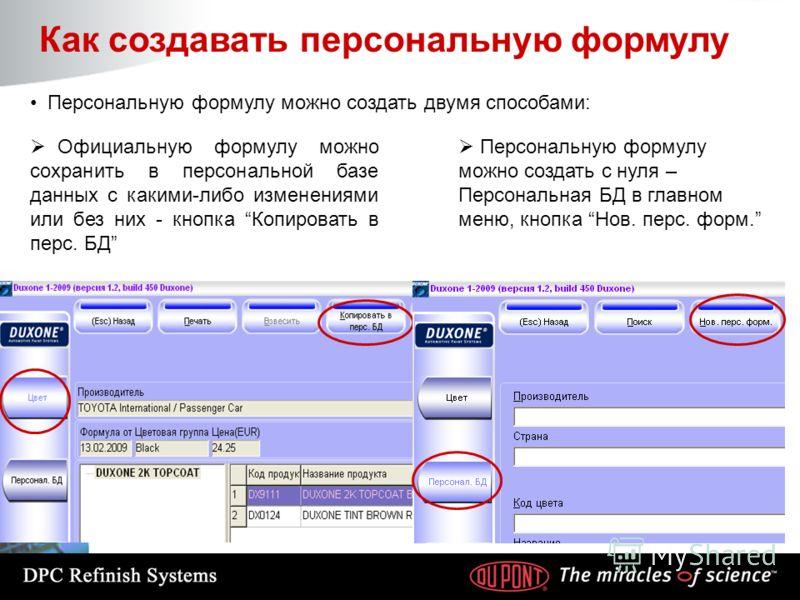 Официальную формулу можно сохранить в персональной базе данных с какими-либо изменениями или без них - кнопка Копировать в перс. БД Как создавать персональную формулу Персональную формулу можно создать с нуля – Персональная БД в главном меню, кнопка