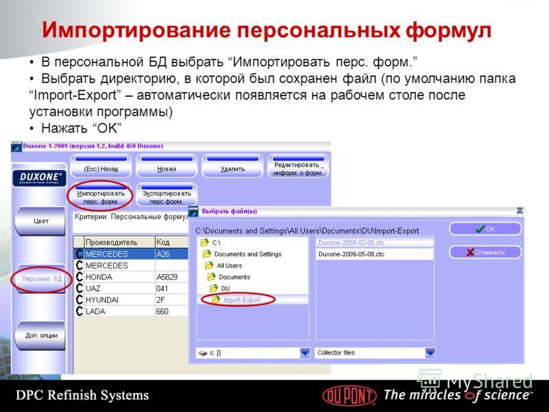 В персональной БД выбрать Импортировать перс. форм. Выбрать директорию, в которой был сохранен файл (по умолчанию папка Import-Export – автоматически появляется на рабочем столе после установки программы) Нажать OK Импортирование персональных формул