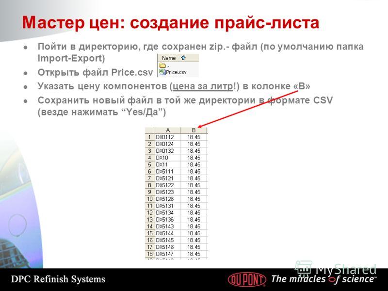 l Пойти в директорию, где сохранен zip.- файл (по умолчанию папка Import-Export) l Открыть файл Price.csv l Указать цену компонентов (цена за литр!) в колонке «B» l Сохранить новый файл в той же директории в формате CSV (везде нажимать Yes/Да) Мастер