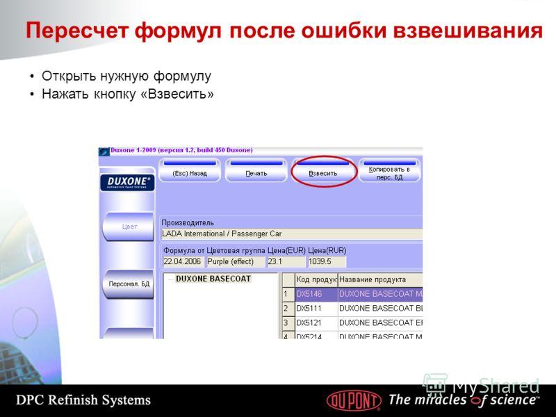 Открыть нужную формулу Нажать кнопку «Взвесить» Пересчет формул после ошибки взвешивания