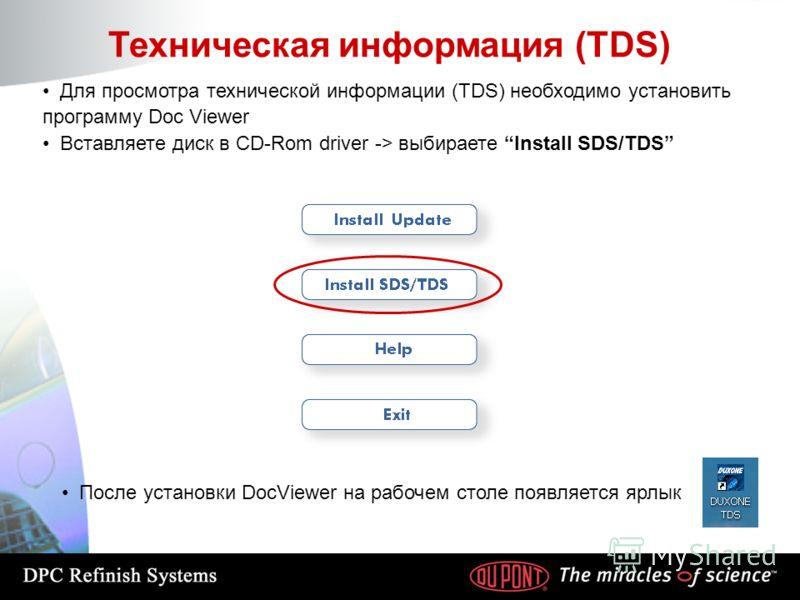 Для просмотра технической информации (TDS) необходимо установить программу Doc Viewer Вставляете диск в CD-Rom driver -> выбираете Install SDS/TDS Техническая информация (TDS) После установки DocViewer на рабочем столе появляется ярлык