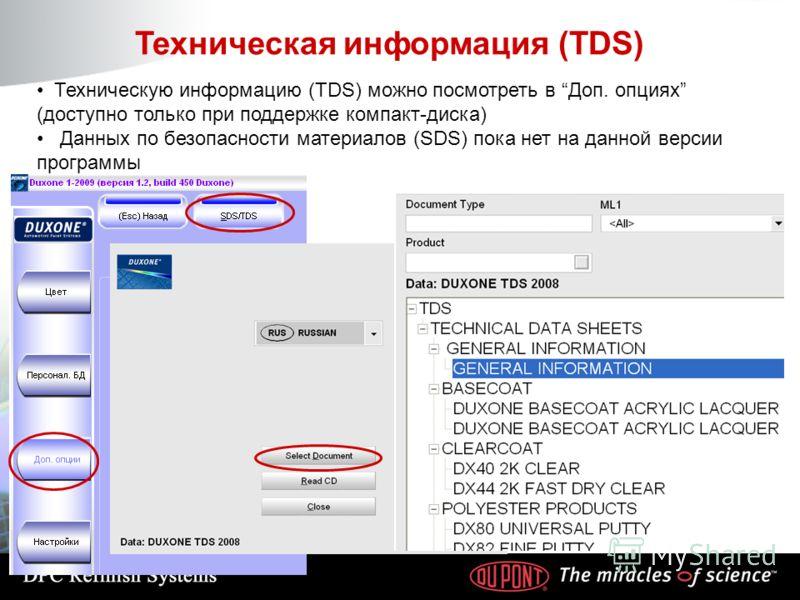 Техническую информацию (TDS) можно посмотреть в Доп. опциях (доступно только при поддержке компакт-диска) Данных по безопасности материалов (SDS) пока нет на данной версии программы Техническая информация (TDS)