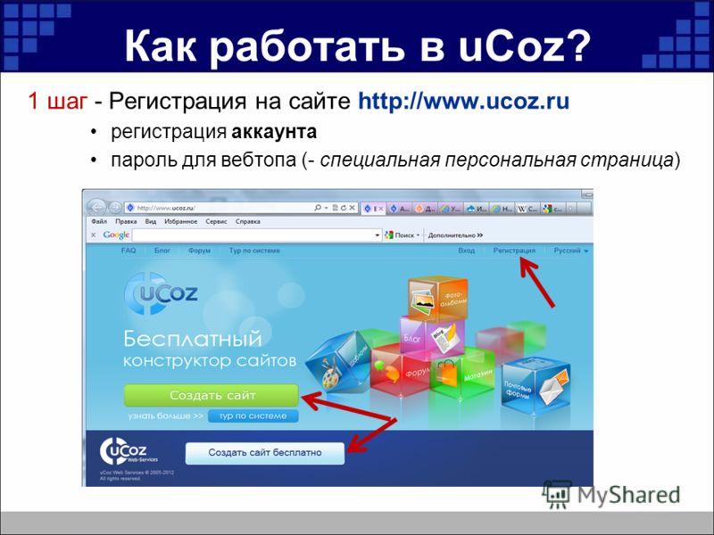 Как работать в uCoz? 1 шаг - Регистрация на сайте http://www.ucoz.ru регистрация аккаунта пароль для вебтопа (- специальная персональная страница)
