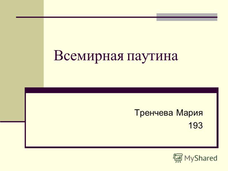 Всемирная паутина Тренчева Мария 193