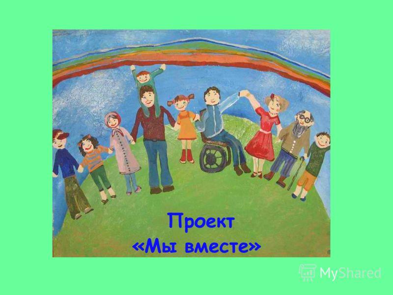Проект «Мы вместе»
