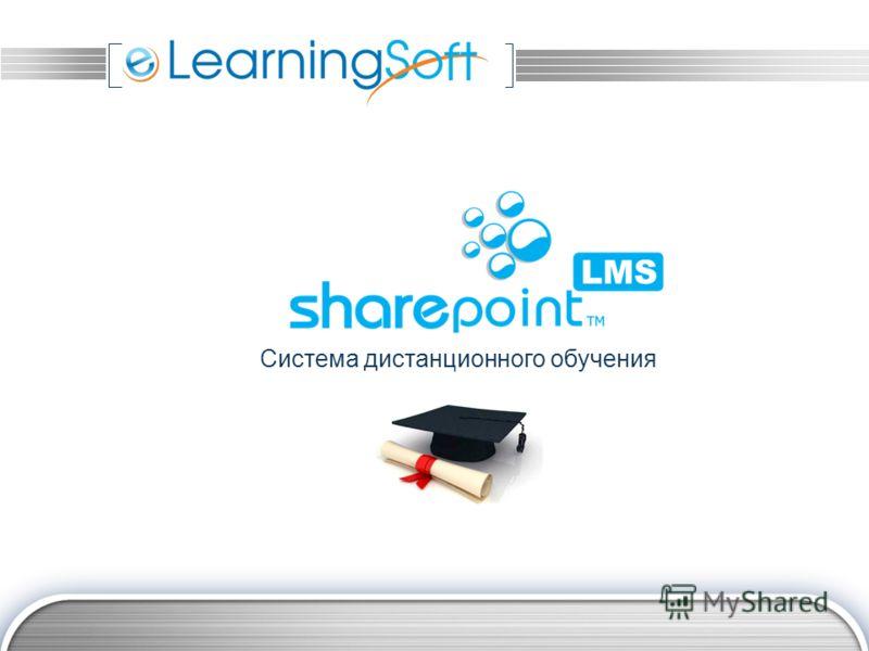 LOGO Система дистанционного обучения