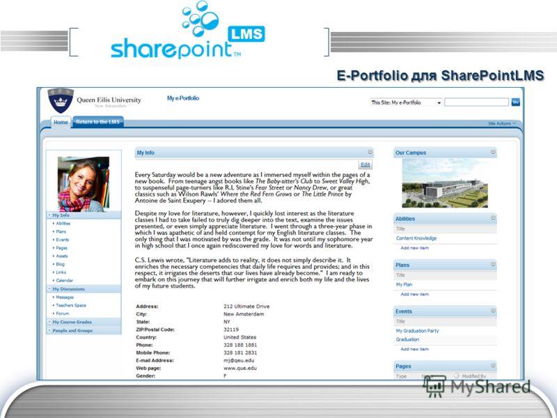 E-Portfolio для SharePointLMS