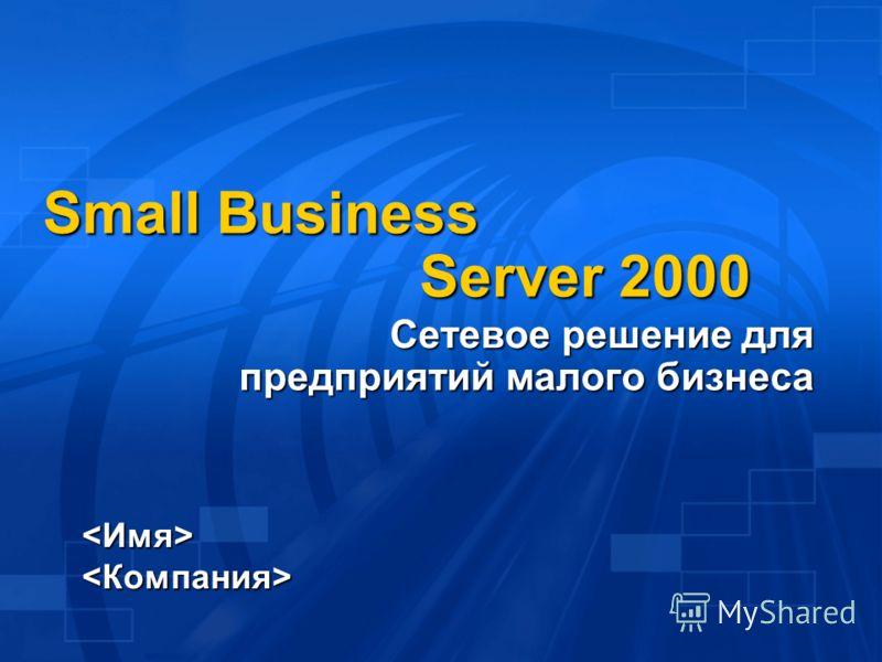 Small Business Server 2000 Сетевое решение для предприятий малого бизнеса