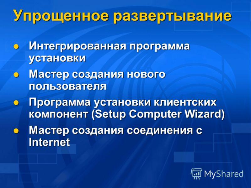Упрощенное развертывание Интегрированная программа установки Интегрированная программа установки Мастер создания нового пользователя Мастер создания нового пользователя Программа установки клиентских компонент (Setup Computer Wizard) Программа устано