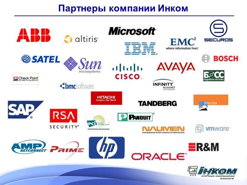 Партнеры компании Инком