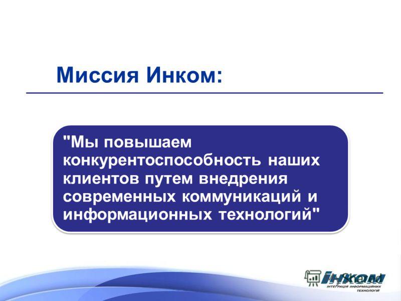 Миссия Инком: Мы повышаем конкурентоспособность наших клиентов путем внедрения современных коммуникаций и информационных технологий
