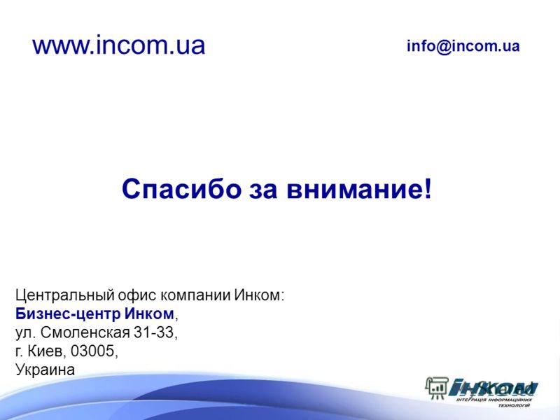 Спасибо за внимание! www.incom.ua info@incom.ua Центральный офис компании Инком: Бизнес-центр Инком, ул. Смоленская 31-33, г. Киев, 03005, Украина