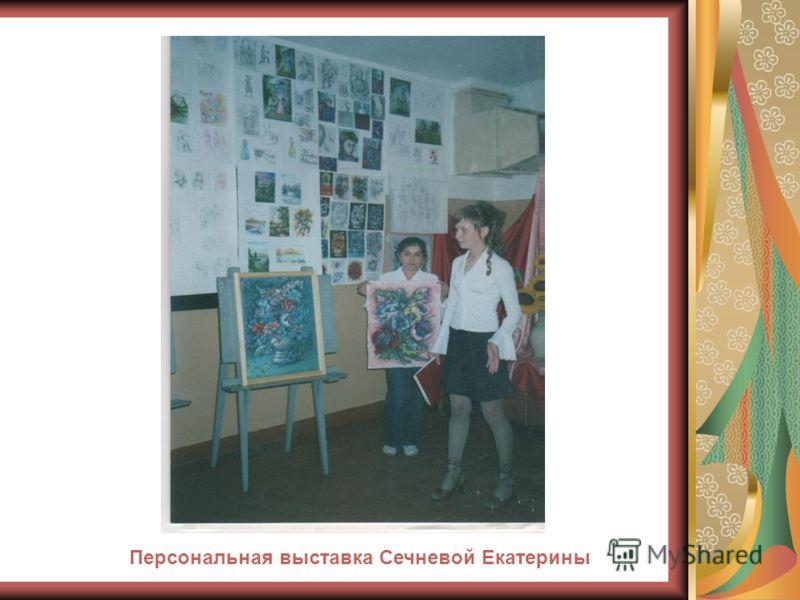 Персональная выставка Сечневой Екатерины