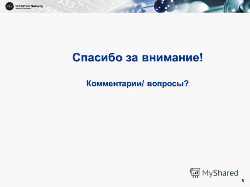 8 8 Спасибо за внимание! Комментарии/ вопросы?