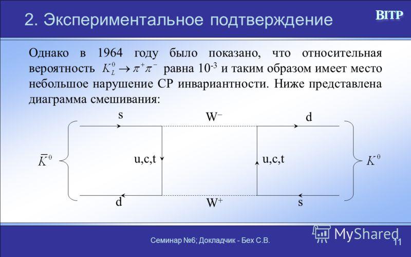 Семинар 6; Докладчик - Бех С.В. 11 2. Экспериментальное подтверждение Однако в 1964 году было показано, что относительная вероятность равна 10 -3 и таким образом имеет место небольшое нарушение СР инвариантности. Ниже представлена диаграмма смешивани
