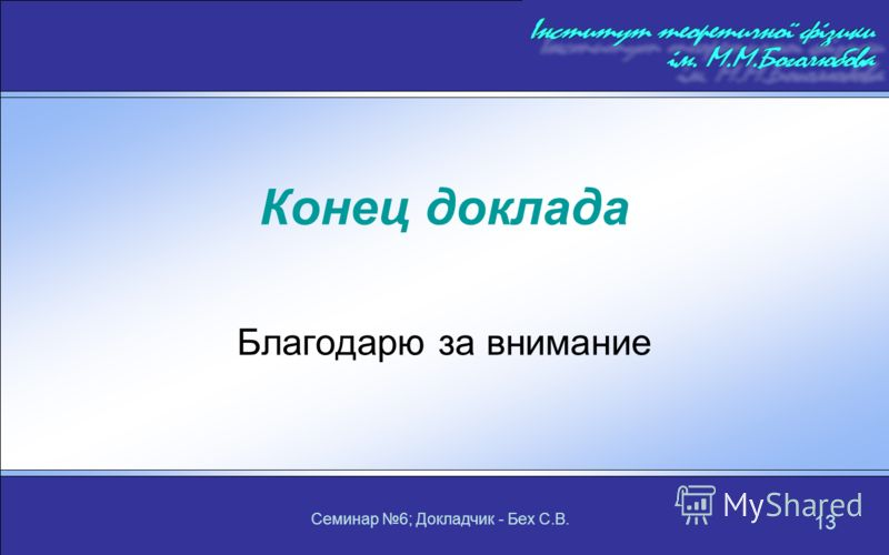 Семинар 6; Докладчик - Бех С.В. 13 Конец доклада Благодарю за внимание