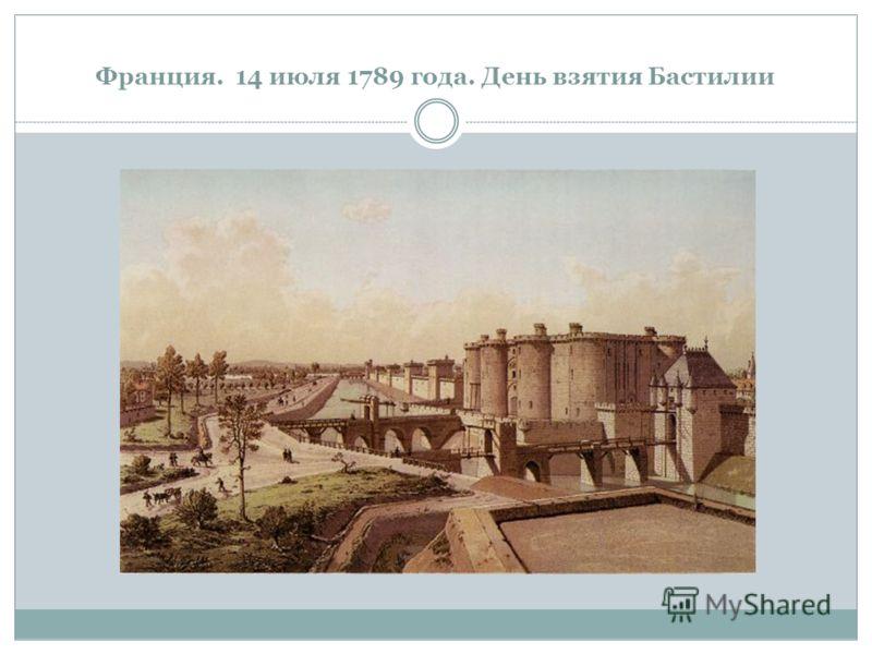 Франция. 14 июля 1789 года. День взятия Бастилии