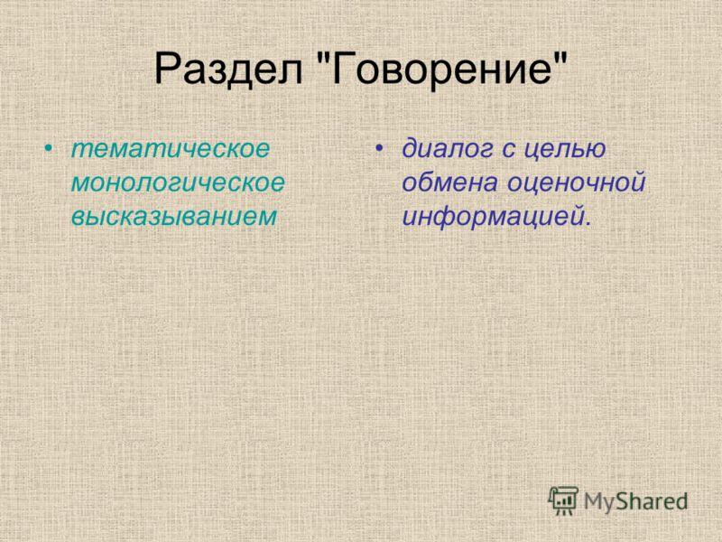 Раздел Говорение тематическое монологическое высказыванием диалог с целью обмена оценочной информацией.