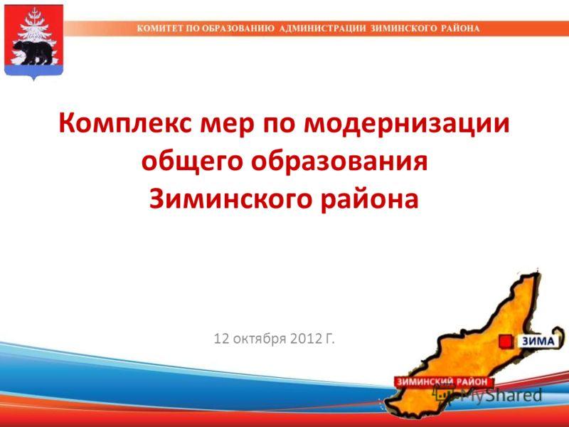 Комплекс мер по модернизации общего образования Зиминского района 12 октября 2012 Г.