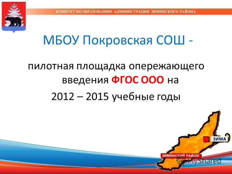 МБОУ Покровская СОШ - пилотная площадка опережающего введения ФГОС ООО на 2012 – 2015 учебные годы
