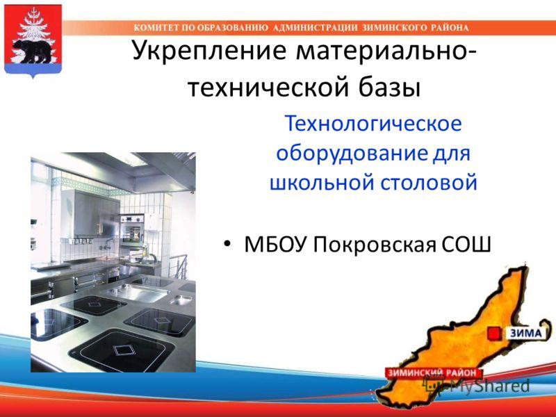 Технологическое оборудование для школьной столовой МБОУ Покровская СОШ Укрепление материально- технической базы