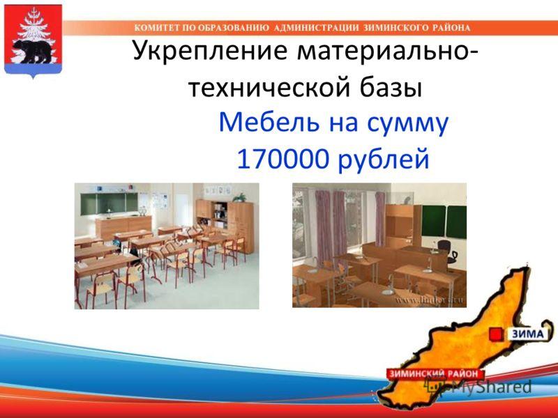 Мебель на сумму 170000 рублей Укрепление материально- технической базы