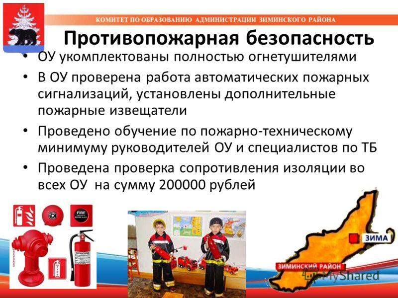 Противопожарная безопасность ОУ укомплектованы полностью огнетушителями В ОУ проверена работа автоматических пожарных сигнализаций, установлены дополнительные пожарные извещатели Проведено обучение по пожарно-техническому минимуму руководителей ОУ и