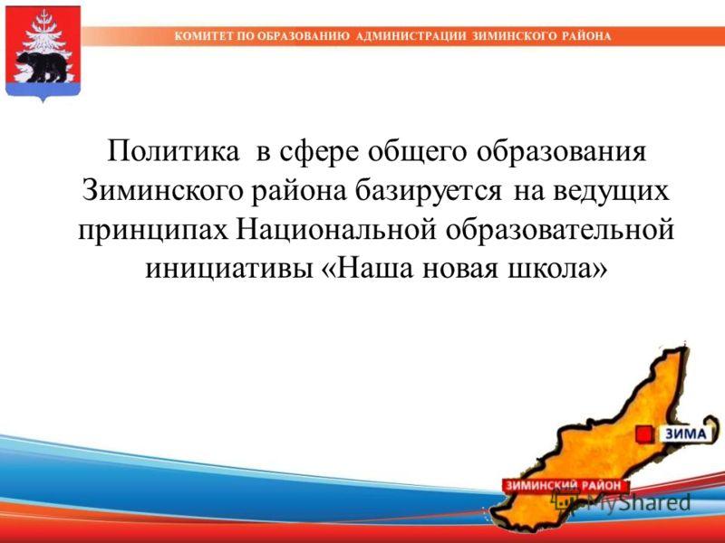 Политика в сфере общего образования Зиминского района базируется на ведущих принципах Национальной образовательной инициативы «Наша новая школа»