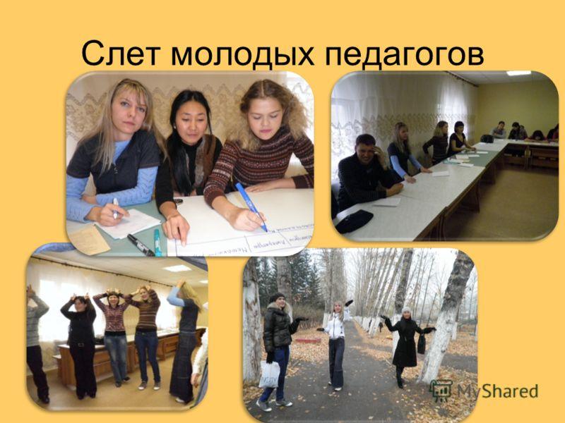 Слет молодых педагогов