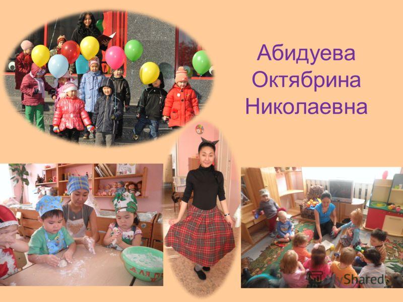 Абидуева Октябрина Николаевна
